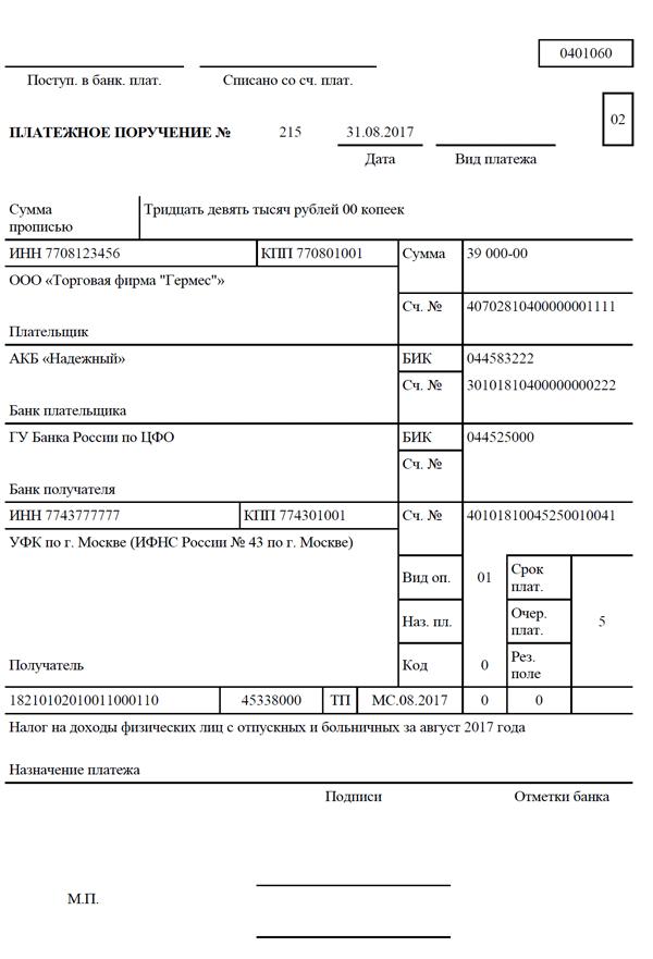 Платежка на перечисление ндфл с дивидендов