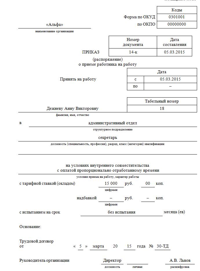 Совместительство и совмещение по ТК РФ