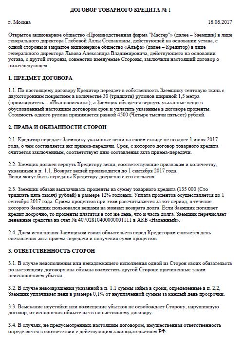 частные лица кредит в новосибирске