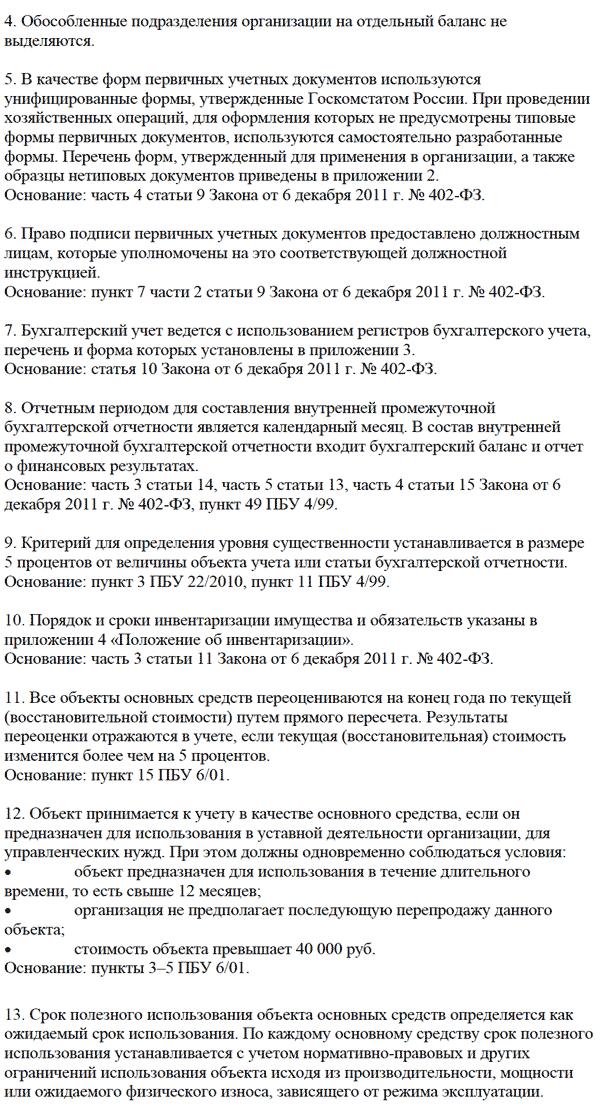 образец приказа об учетной политике предприятия на 2014 год