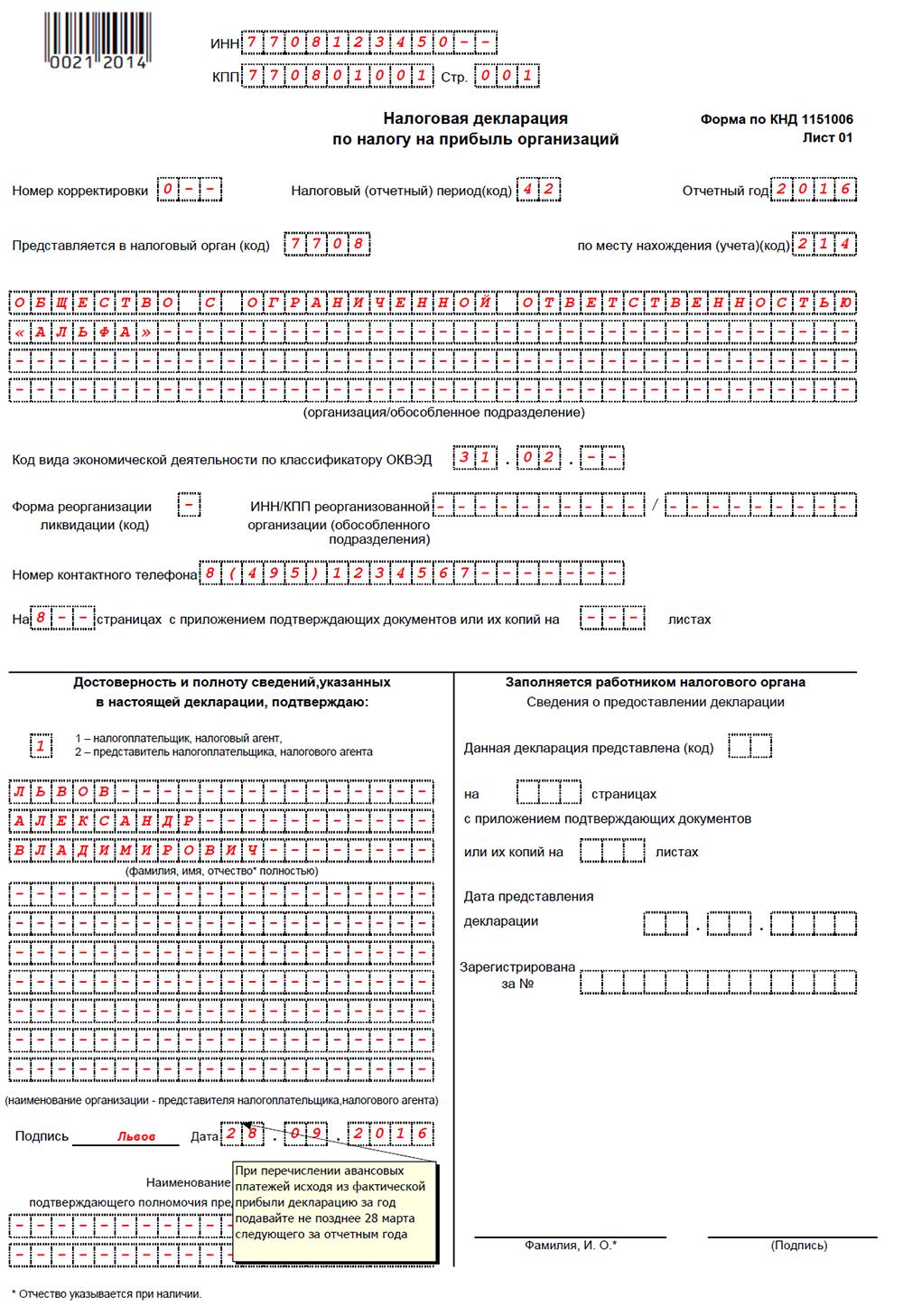 Пример заполнения декларации по налогу на прибыль в 2016 году