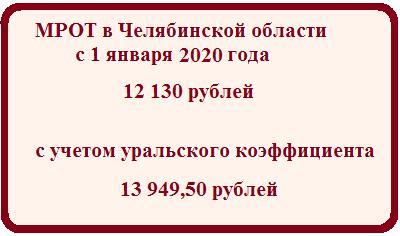 МРОТ в Челябинской области с 01.01.2020 с уральским коэффициентом