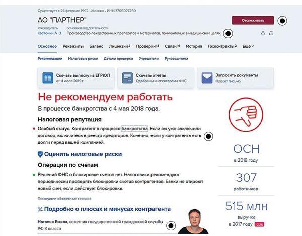 Проверка контрагента: как найти информацию в интернете