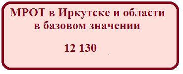 МРОТ с 1 января 2020 года в Иркутской области