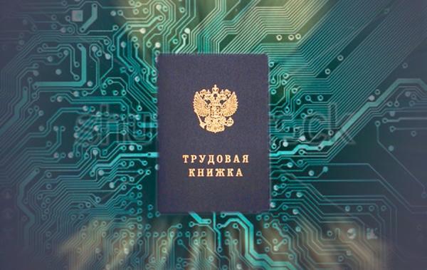 Госдума приняла в первом чтении закон об электронных трудовых книжках