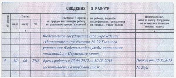 Оплата больничного если стаж 5 лет в россии