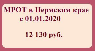 МРОТ в Пермском крае с 01 января 2020 года