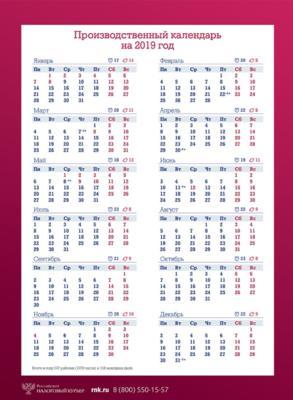 календарь 2019 шестидневка