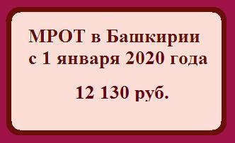 МРОТ с 01 января 2020 года в Республике Башкортостан