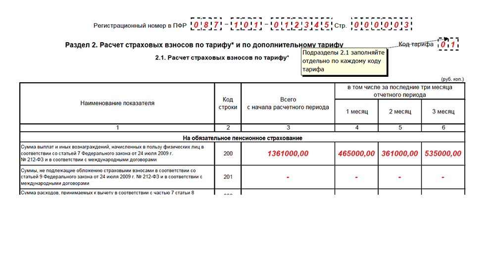 Инструкция Заполнения Рсв 2016