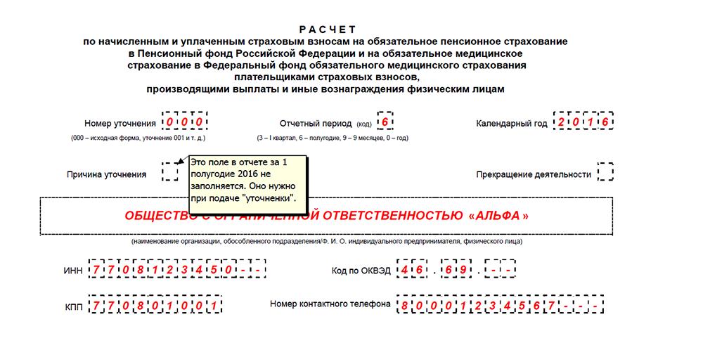 Отчет РСВ-1 в 2016 году: пошаговая инструкция