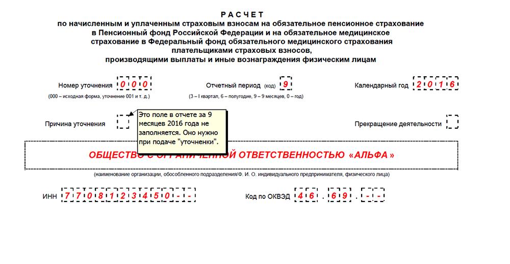 Инструкция по заполнению РСВ-1 за 9 месяцев 2016 года